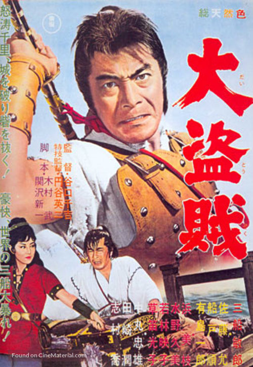 Daitozoku - Japanese Movie Poster