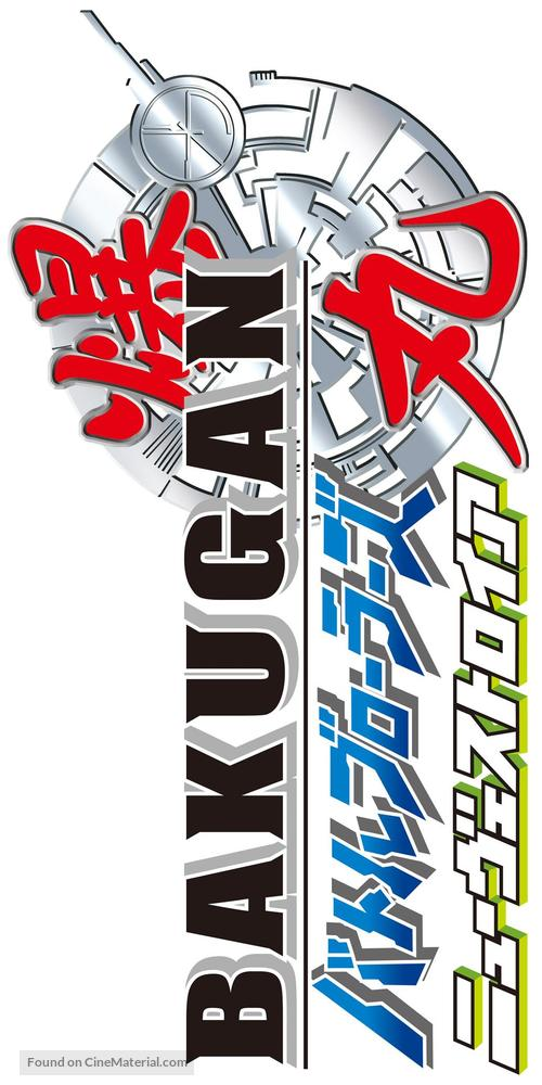 """Bakugan Battle Brawlers"" - Japanese Logo"
