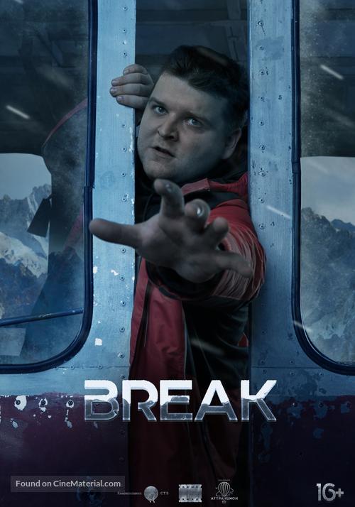 Otryv - International Movie Poster