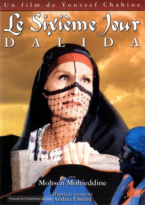 Al-yawm al-Sadis - French DVD movie cover