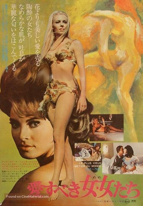 Le plus vieux mètier du monde - Japanese Movie Poster