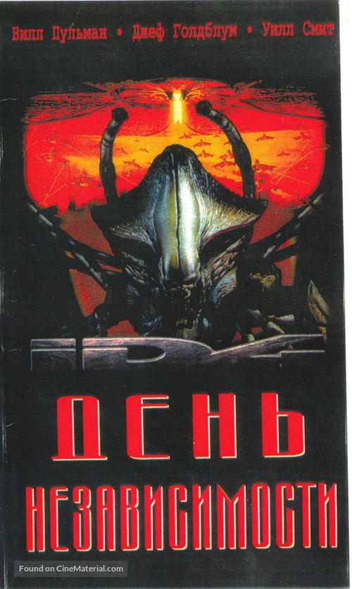 Independence Day - Russian Movie Cover