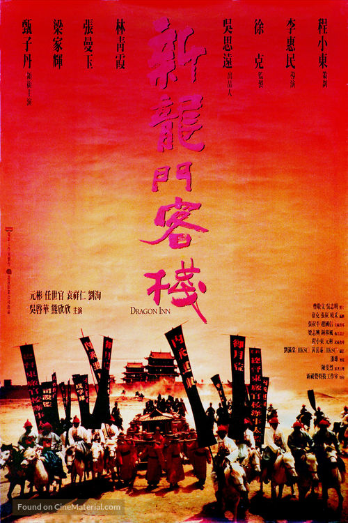 Dragon Inn - Hong Kong Movie Poster