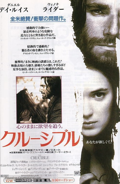 The Crucible - Japanese Movie Poster