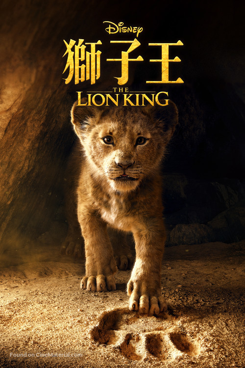 The Lion King - Taiwanese Movie Cover