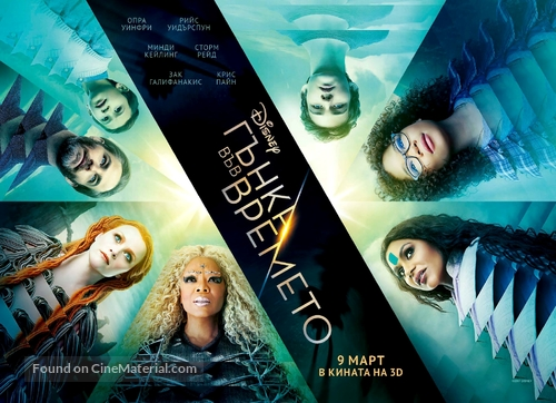 A Wrinkle in Time - Bulgarian Movie Poster