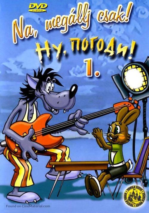 """""""Nu, pogodi!"""" - Hungarian Movie Cover"""