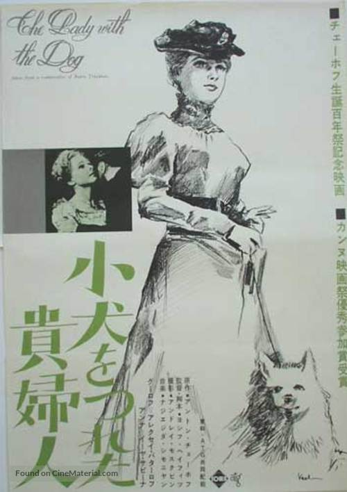 Dama s sobachkoy - Japanese Movie Poster