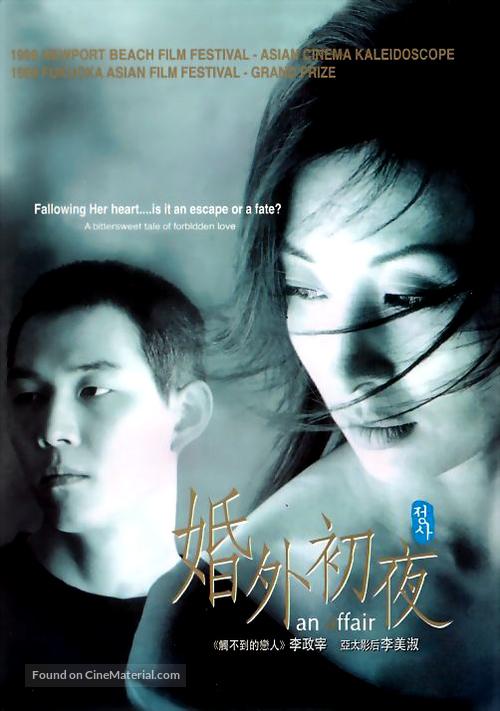 Jung sa - Chinese poster