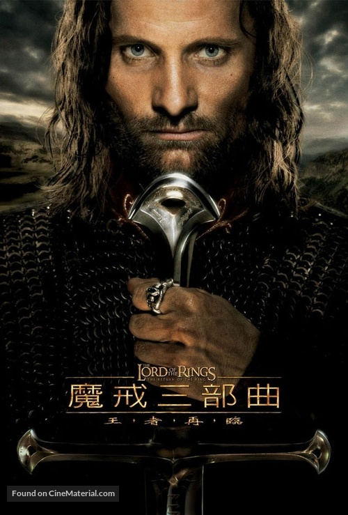 The Lord of the Rings: The Return of the King - Chinese Movie Poster