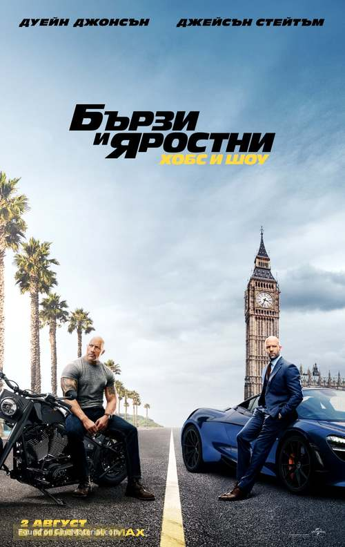 Fast & Furious Presents: Hobbs & Shaw - Bulgarian Movie Poster