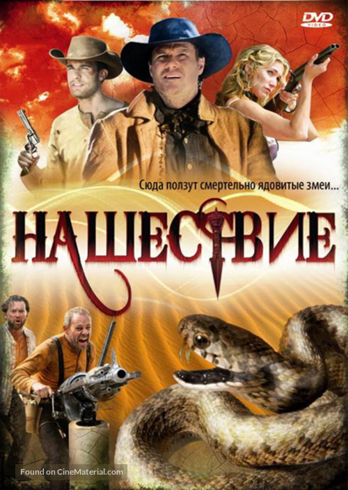 Copperhead - Russian DVD cover