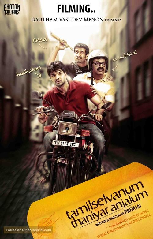 Tamilselvanum Thaniyar Anjalum - Indian Movie Poster