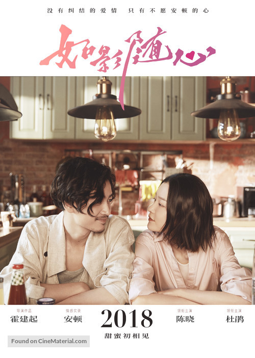 Lost in Love - Chinese Movie Poster
