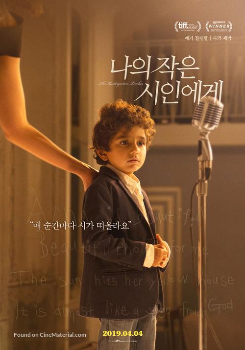 The Kindergarten Teacher - South Korean Movie Poster