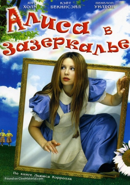 through the looking glass 1998