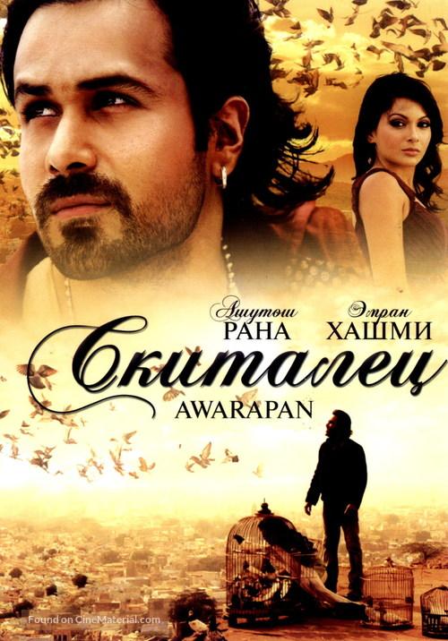 Awarapan Russian Dvd Cover