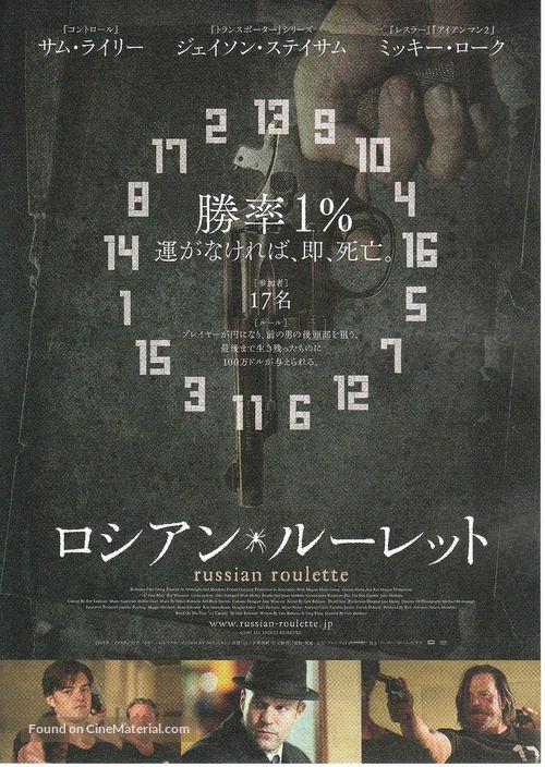 13 - Japanese Movie Poster