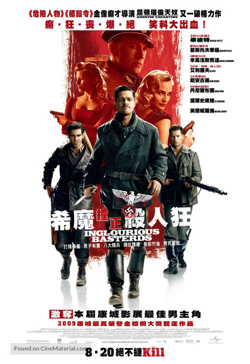 Inglourious Basterds - Hong Kong Movie Poster