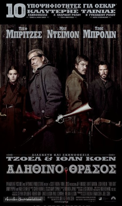 True Grit - Greek Movie Poster
