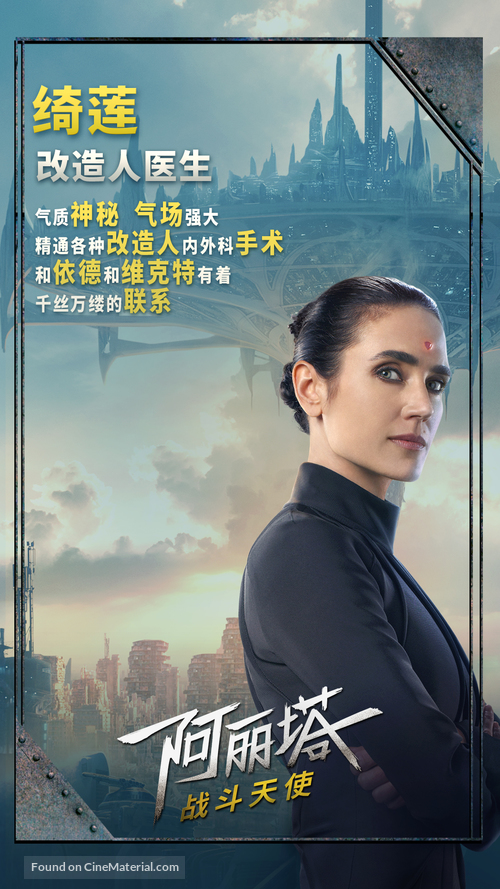 Alita: Battle Angel - Hong Kong Movie Poster