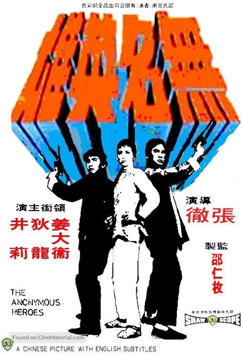 Wu ming ying xiong - Hong Kong Movie Poster