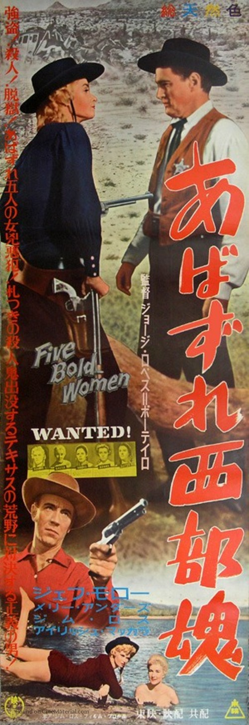 Five Bold Women - Japanese Movie Poster