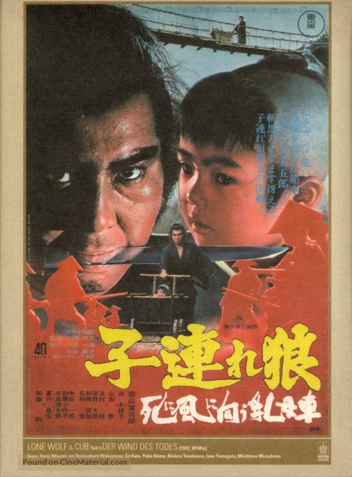Kozure Ôkami: Shinikazeni mukau ubaguruma - Japanese Movie Poster