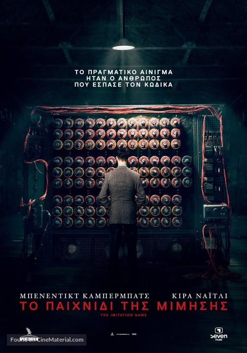 The Imitation Game - Greek Movie Poster