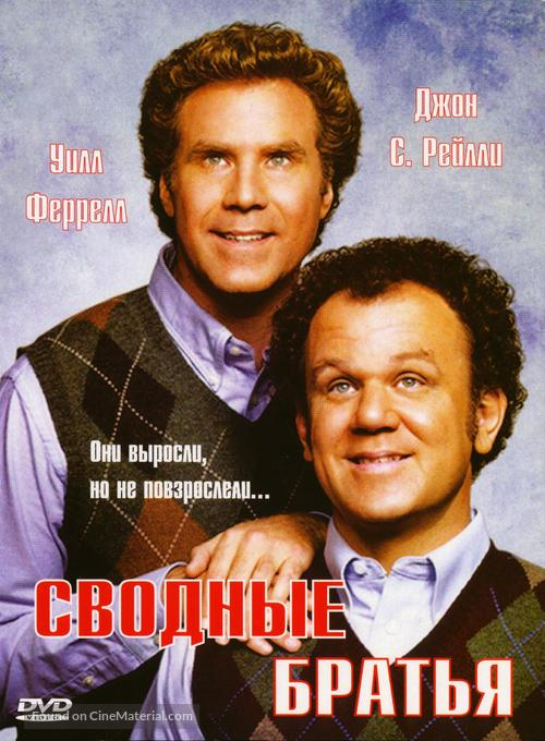 Step Brothers - Russian Movie Cover