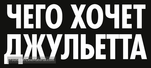 L'embarras du choix - Russian Logo