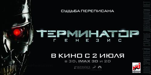 Terminator Genisys - Russian Movie Poster