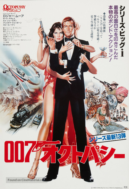 Octopussy - Japanese Movie Poster