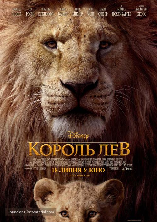 The Lion King - Ukrainian Movie Poster