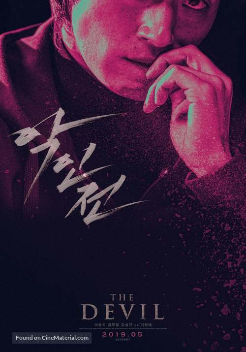 The Gangster, the Cop, the Devil - South Korean Movie Poster