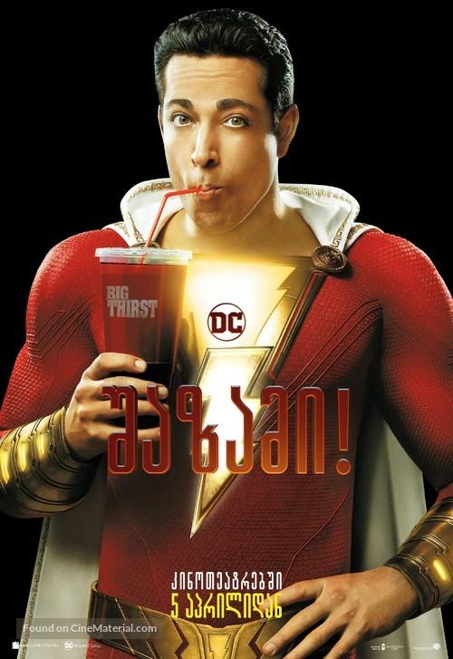 Shazam! - Georgian Movie Poster