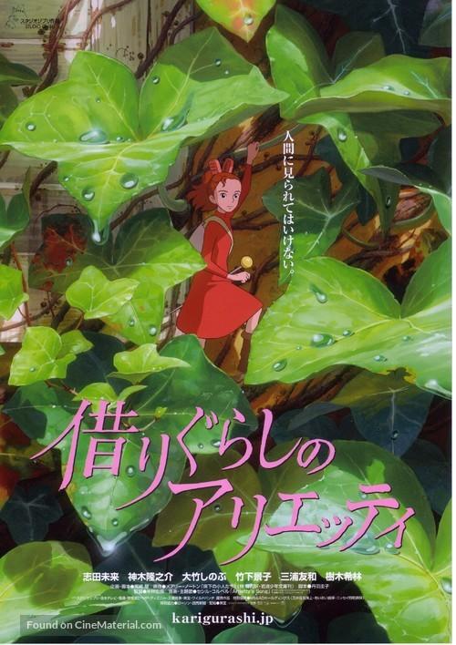 Kari-gurashi no Arietti - Japanese Movie Poster
