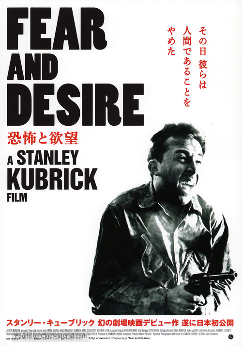 Fear and Desire - Japanese Movie Poster