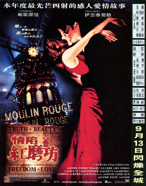 Moulin Rouge - Hong Kong Movie Poster