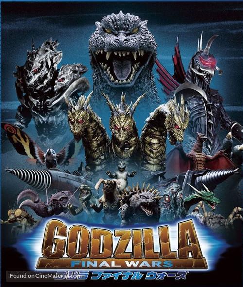 Gojira: Fainaru uôzu - Blu-Ray movie cover