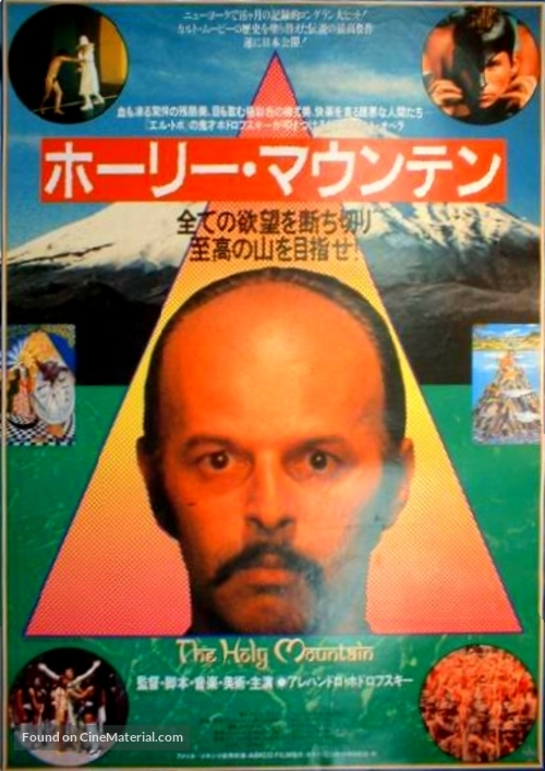 The Holy Mountain Japanese movie poster