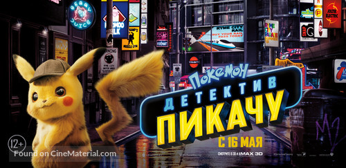 Pokémon: Detective Pikachu - Russian Movie Poster