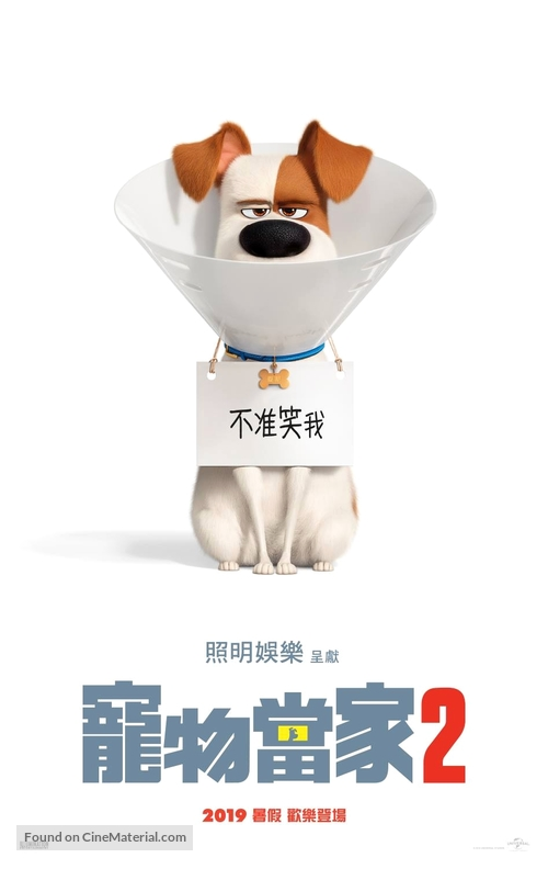 The Secret Life of Pets 2 - Taiwanese Movie Poster