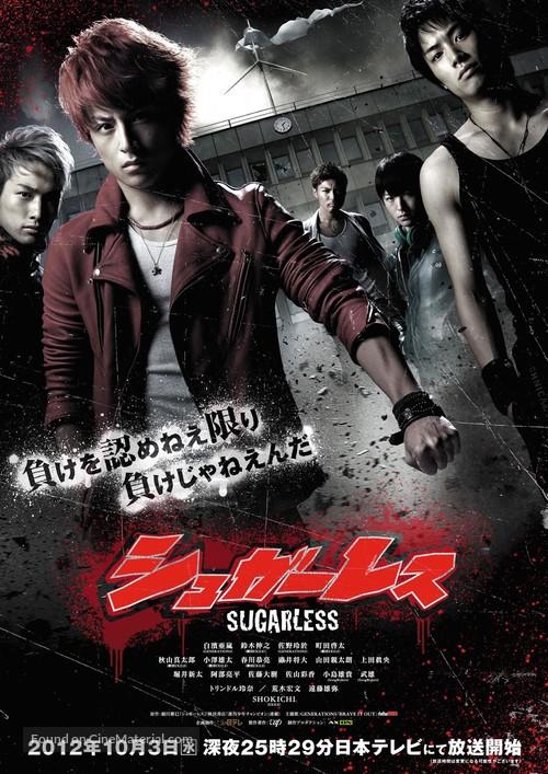 """Sugarless"" - Japanese Movie Poster"