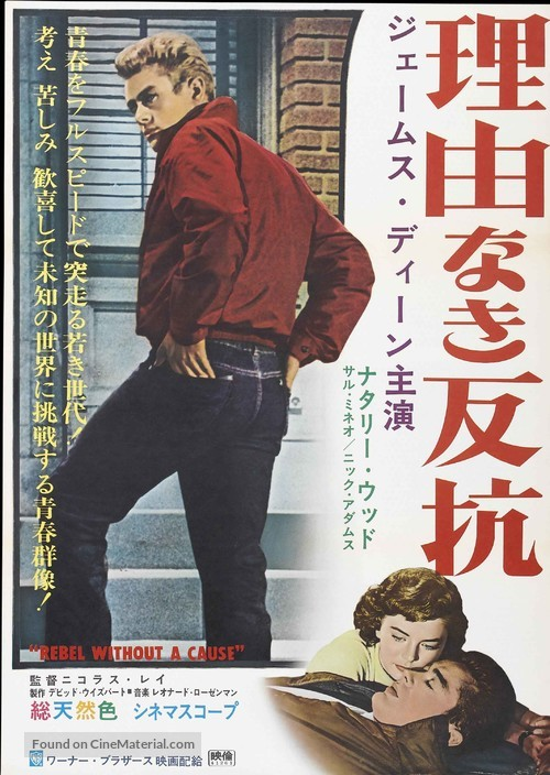 Rebel Without a Cause - Japanese Movie Poster
