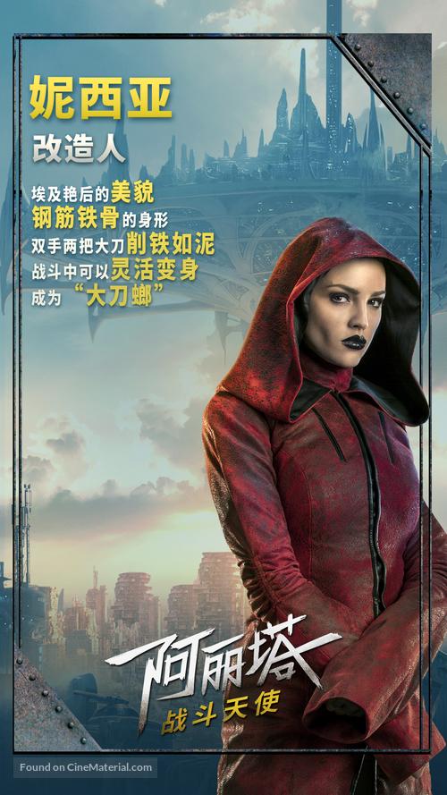 Alita: Battle Angel - Hong Kong Movie Poster