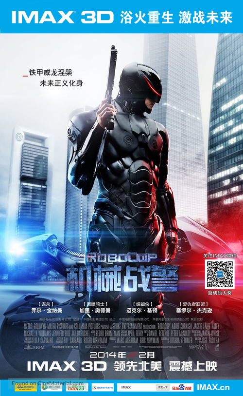 RoboCop - Chinese Movie Poster