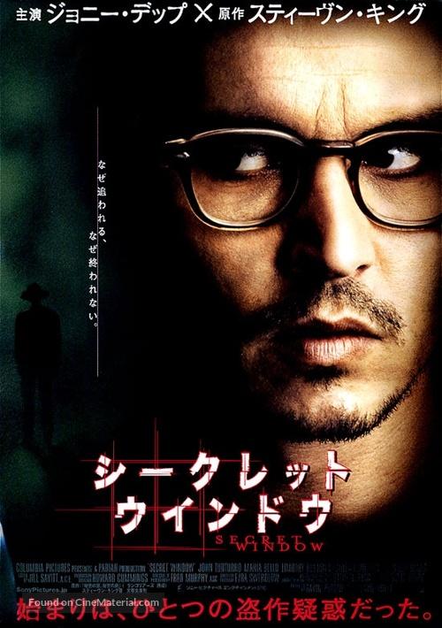 Secret Window - Japanese Movie Poster