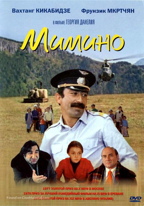 Mimino - Russian Movie Cover