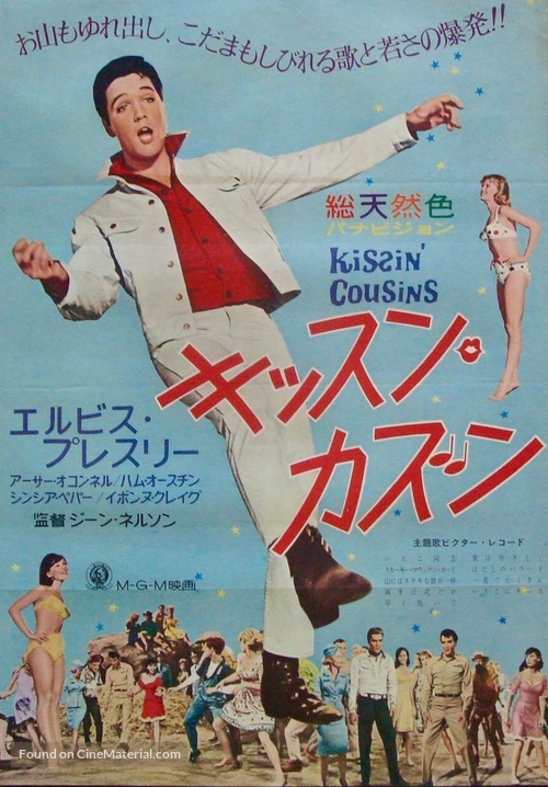 Kissin' Cousins - Japanese Movie Poster